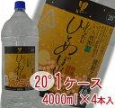 あなたに ひとめぼれ 黒  焼酎乙類 20度 4000ml 1ケース(4本入)