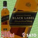 ジョニーウォーカー 12年 ブラックラベル ベイビー 正規品 40度 200ml