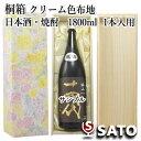 桐箱 (クリーム色布地) 日本酒・焼酎 1800ml 1本