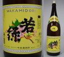 若緑 (本醸造) 1800ml
