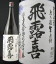 *飛露喜 特別純米 無ろ過 生原酒 1800ml【要冷蔵】