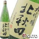 ワイングラスでおいしい日本酒アワード2013二年連続金賞受賞!