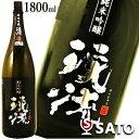 渓流 純米吟醸 1800ml