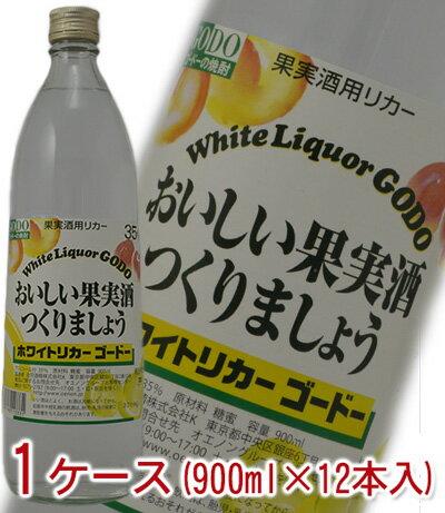 合同酒精 ホワイトリカー ゴードー 果実酒用リカー 焼酎甲類 35度 900ml 1ケース(12本入)