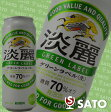 ;キリン 麒麟 淡麗 グリーンラベル[生] 500ml 糖質70%オフ 発泡酒 Alc4.5%