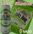 キリン 麒麟 淡麗 グリーンラベル[生] 500ml  糖質70%オフ 発泡酒 Alc4.5% 1ケース(24本入)