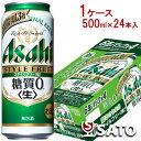 アサヒ スタイルフリー 糖質0 ゼロ 発泡酒 Alc4% 500ml 1ケース(24本入)