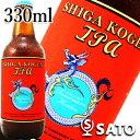 *【要冷蔵】志賀高原ビール IPA 瓶 赤ラベル  330ml