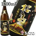 桜島 黒麹仕立て  [芋] 25度 1800ml 瓶