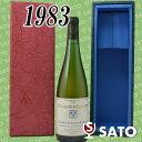 フランス3大貴腐ワイン1983年(昭和58年)生まれの方への贈り物にも◎