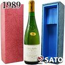 フランス3大貴腐ワイン1989年(昭和64年)生まれの方への贈り物にも◎