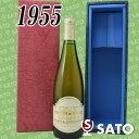 フランス3大貴腐ワイン1955年(昭和30年)生まれの方への贈り物にも◎