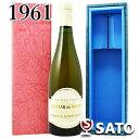 フランス3大貴腐ワイン1961年(昭和36年)生まれの方への贈り物にも◎