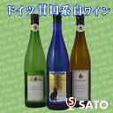 *【送料及びクール代金無料】ドイツ白ワイン(やや甘口・甘口系)3本セット【スクリューキャップに順次変更となります】