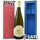 フランス3大貴腐ワイン1967年(昭和42年)生まれの方への贈り物にも◎