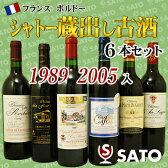 【送料無料】フランス ボルドー シャトー蔵出し古酒1987,1989,1997,1998,2002,2005赤 飲み比べ6本セット