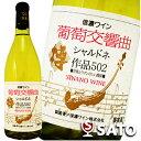 ショッピングコンクール 信濃ワイン 葡萄交響曲 シャルドネ白 720ml