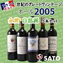 【通常便 送料無料】フランスボルドー世紀のグレートヴィンテージ オール2005 金賞、自然派・グレートヴィンテージ 熟成ワイン飲み比べ5本セット