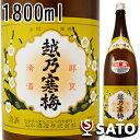 越乃寒梅 別撰 特別本醸造 1800ml