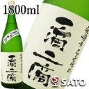 一滴二滴 特別純米酒 龍興寺名水仕込 1800ml