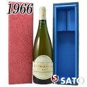 フランス3大貴腐ワイン1966年(昭和41年)生まれの方への贈り物にも◎