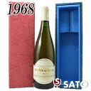 フランス3大貴腐ワイン1968年(昭和43年)生まれの方への贈り物にも◎