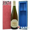 フランス3大貴腐ワイン1971年(昭和46年)生まれの方への贈り物にも◎