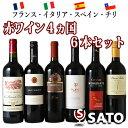 フランス イタリア スペイン 赤ワイン