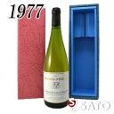 フランス3大貴腐ワイン1977年(昭和52年)生まれの方への贈り物にも◎