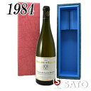 フランス3大貴腐ワイン1984年(昭和59年)生まれの方への贈り物にも◎