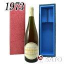 フランス3大貴腐ワイン1973年(昭和48年)生まれの方への贈り物にも◎