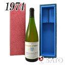 フランス3大貴腐ワイン1974年(昭和49年)生まれの方への贈り物にも◎