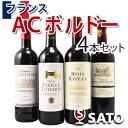 【通常便 送料無料】フランスACボルドー グレートヴィンテージ入り赤ワイン750ml 4本セット