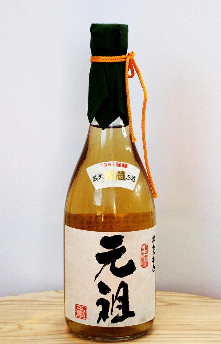 古酒熟成酒元祖(おおもと)古酒1987年(昭和62年)720ml有賀酒造日本酒地酒昭和