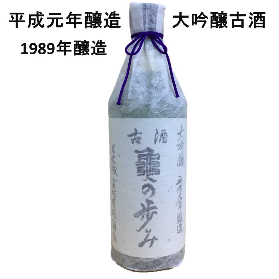日本酒熟成酒古酒車坂亀の歩み1989年醸造(平成元年)大吟醸30%・720ml和歌山県希少品父の日ギ