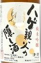 【訳あり】三福酒造 純米吟醸 ハゲ親父の隠し酒 720ml ラベル不良