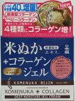 【消費税別6,000円以上で送料無料対象商品(条件あり)】日本盛 米ぬか美人 コラーゲンジェル70g