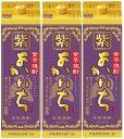 送料無料!紫よかいちパック 1800ml×3本セット