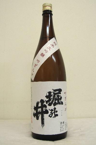 堀の井 「純米大吟醸」吟ぎんが 平成26年度醸造 1800ml