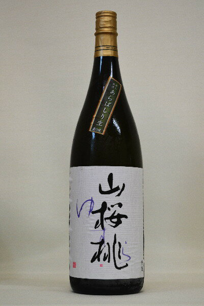 郷の誉「山桜桃(ゆすら)あらばしり2015」純米大吟醸無濾過生々 1800ml