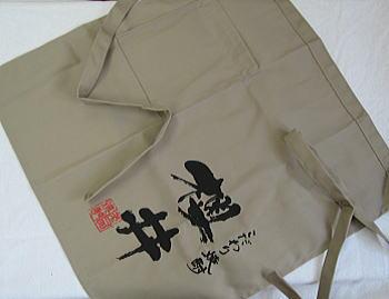 櫻井酒造「櫻井」エプロン(腰巻タイプ)