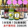 【あす楽】当店で一番売れている日本酒セット販売数1万セット突破!日本酒 飲み比べセット【豪華6本】越乃寒梅・八海山入り!【伝説福袋】新潟銘酒+北雪・金鶴・真稜・真野鶴300ml×6本