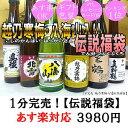 【あす楽対応】越乃寒梅・八海山入り【伝説福袋】佐渡の地酒 真野鶴・北雪・金鶴・真稜入り 人気の日本酒飲み比べセット 300mlx6本誕生日祝・内祝いなど贈り物に喜ばれています