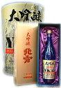 【北雪】大吟醸 YK35 720ml佐渡を代表する有名酒!即発送できます