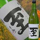 新酒販売!即発送できます【真稜】(しんりょう)純米酒 至(いたる) 720ml店長が惚れ込んだ地酒安