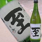 3月27日19時より販売開始です【真稜】(しんりょう)純米吟醸 至 720ml店長が惚れ込んだ地酒ワンランク上の「至」です