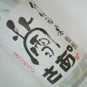 一流シェフが愛する酒蔵即発送できます 【北雪】米焼酎 さあ°(サード) 720ml × 6本まとめ買いで、お得な【送料無料】♪