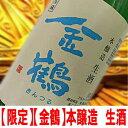 4月12日より発送開始!【限定酒】【金鶴】本醸造 生酒 1800ml店長あっというまに空
