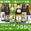【送料無料】越乃寒梅・八海山入り!販売数1万セット突破!当店で一番売れている日本酒セット日本酒 飲み比べセット…