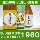北村酒店で使える人気日本酒セット100円値引きクーポン